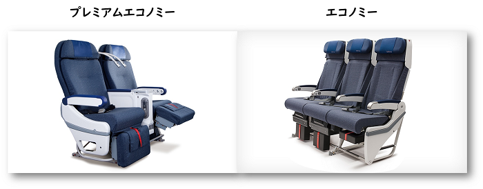 プレエコ vs エコ座席の比較