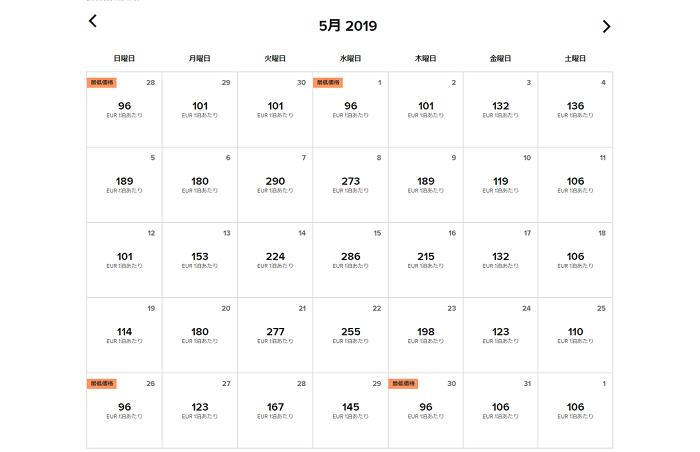 シェラトン・フランクフルトエアポート 2019年5月の料金表