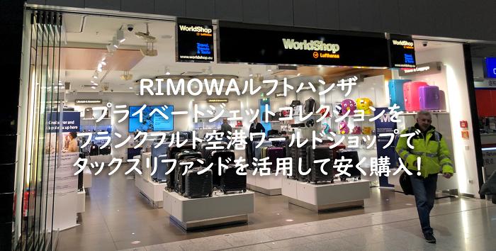 RIMOWAルフトハンザプライベートジェットコレクションをフランクフルト空港ワールドショップでタックスリファンドを活用して安く購入!