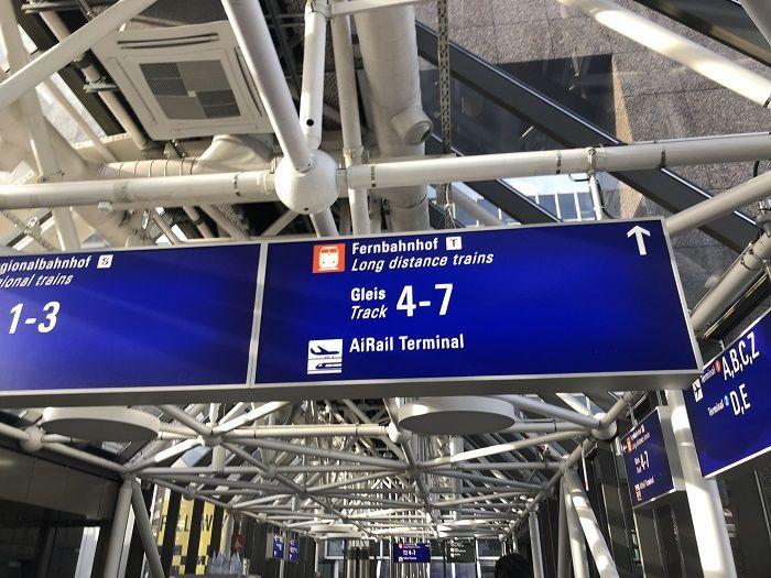 フランクフルト空港から長距離列車ホームへの動線③