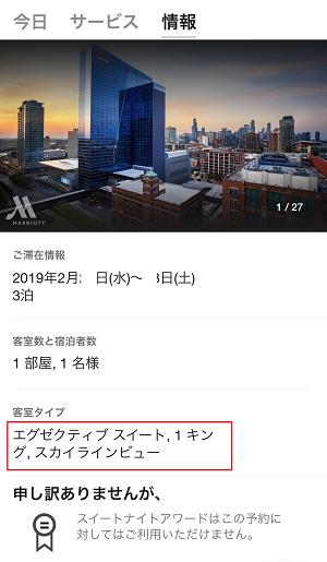 マリオット・マーキス・シカゴ アップグレード
