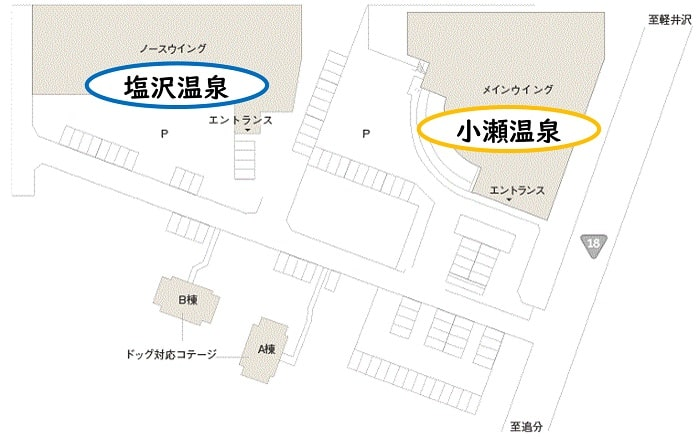 軽井沢マリオットホテルの2種類の温泉