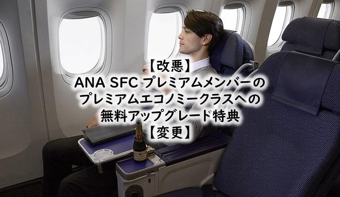 改悪 ANA SFC プレミアムエコノミー無料アップグレード タイトル