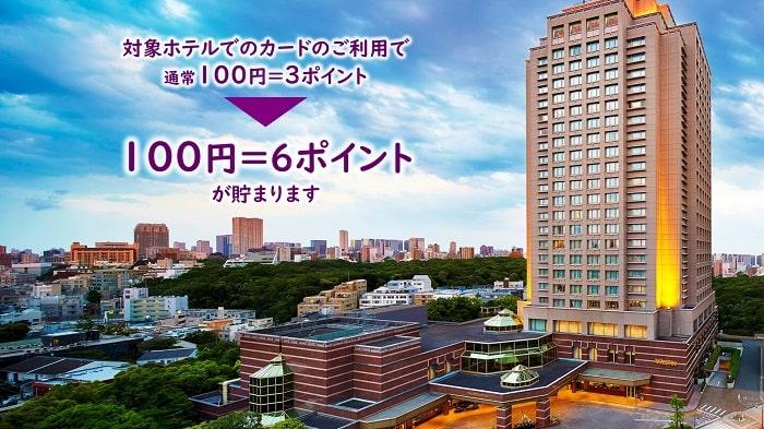 SPGアメックスで、マリオットボンヴォイ参加ホテルの利用100円につき6ポイント貯まる
