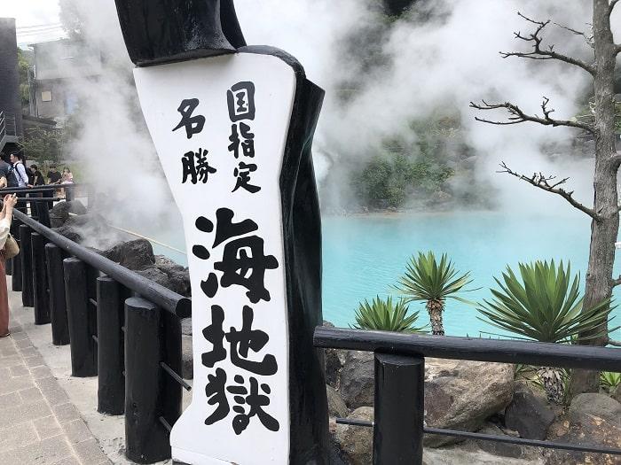 2019年7月の大分温泉旅行