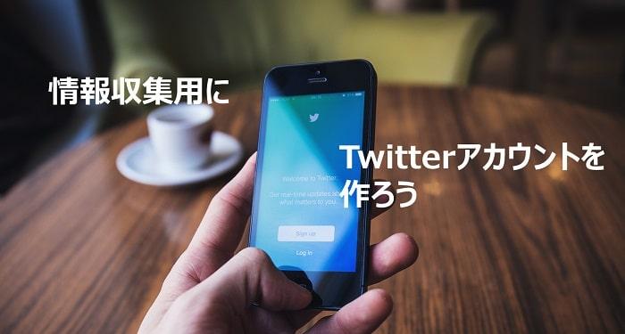2019 ANAマイルを大量に貯めるための4ステップ Twitterアカウントを作る
