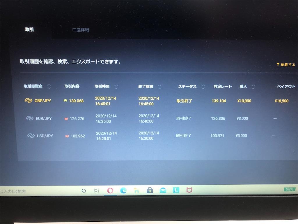 f:id:tibeta:20201214174637j:image