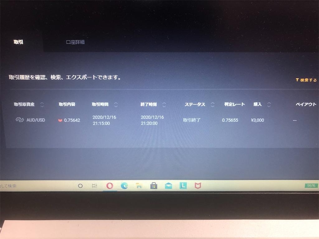 f:id:tibeta:20201216224924j:image