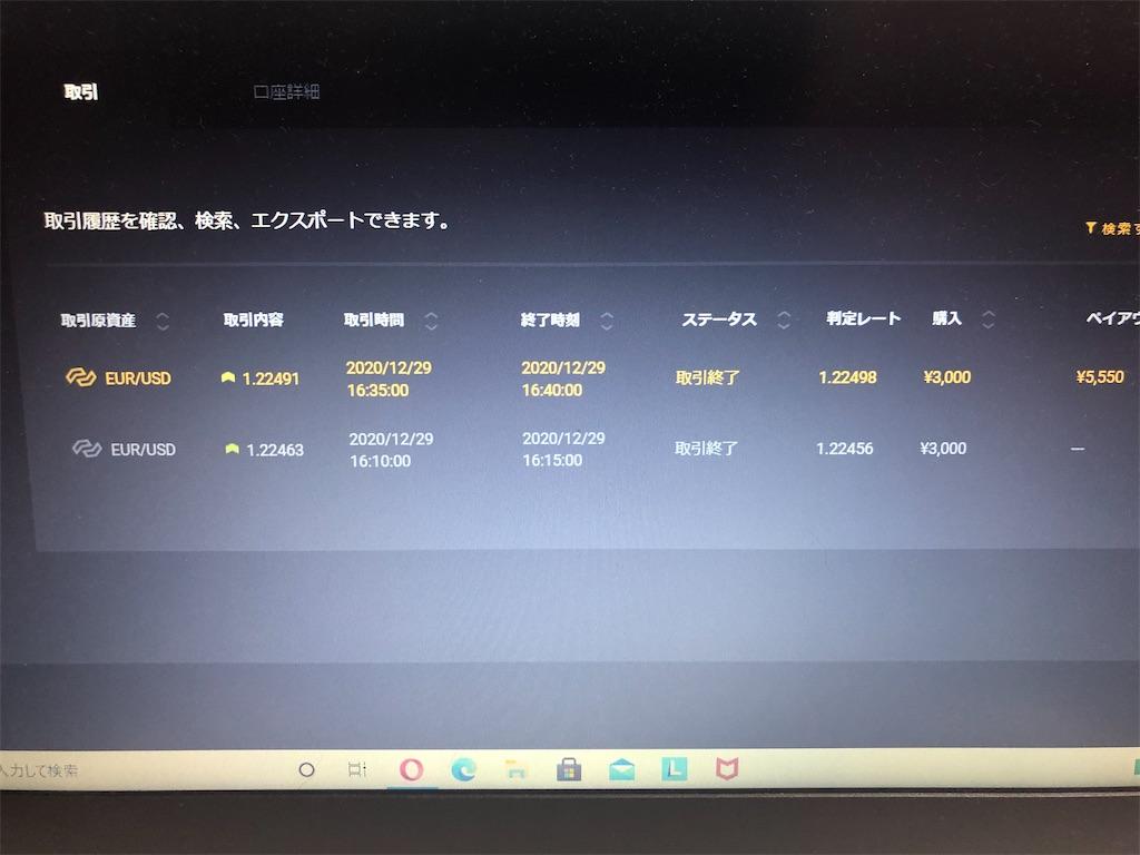 f:id:tibeta:20201229165840j:image