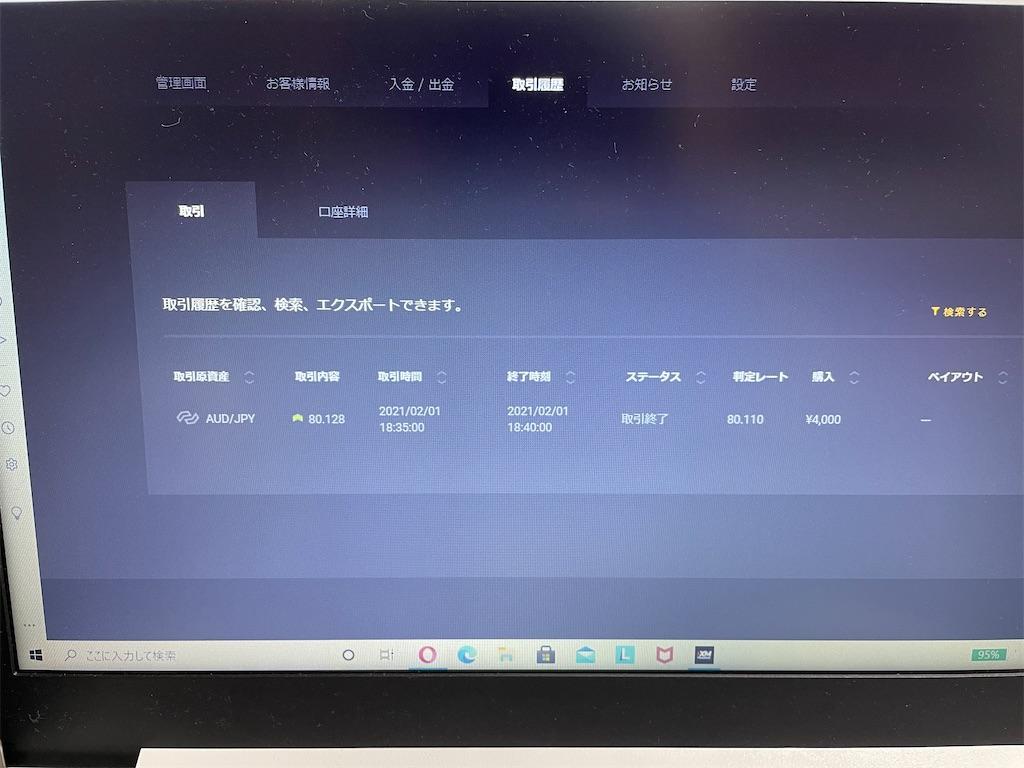 f:id:tibeta:20210201215913j:image