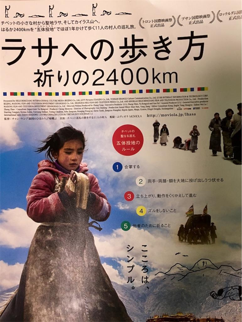 f:id:tibetanlife:20170328162402j:image