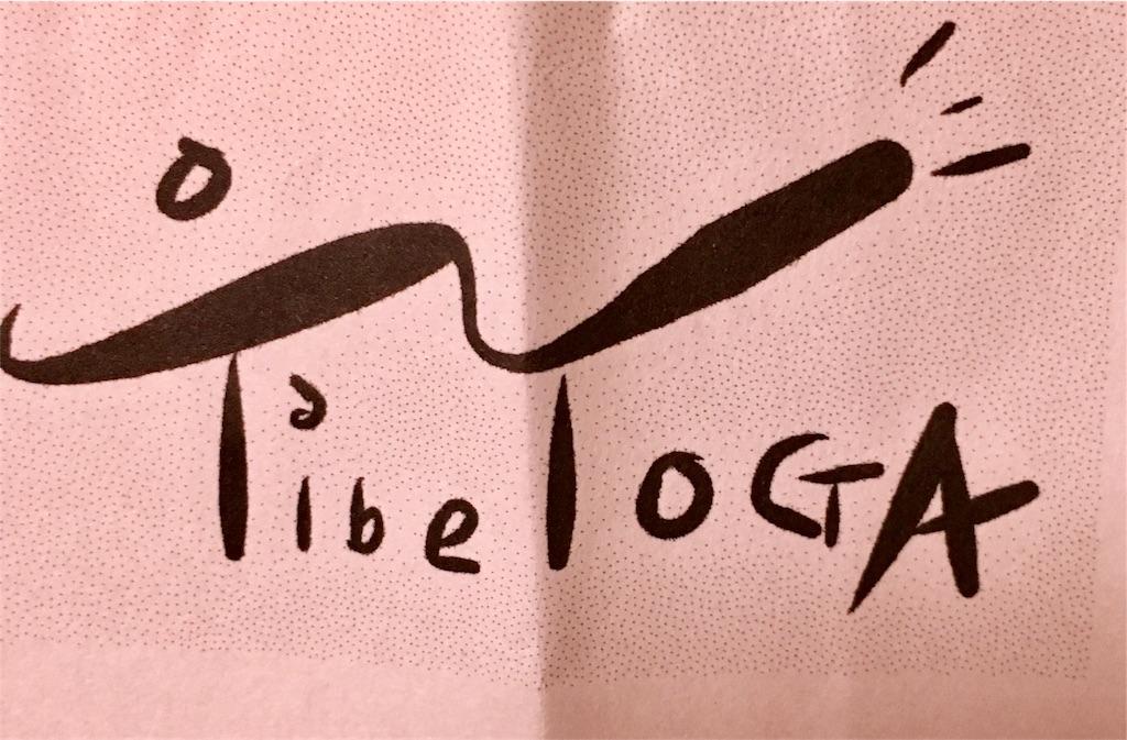f:id:tibetanlife:20170819211850j:image