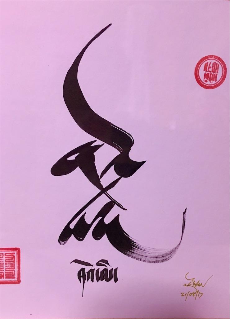 f:id:tibetanlife:20170821200812j:image