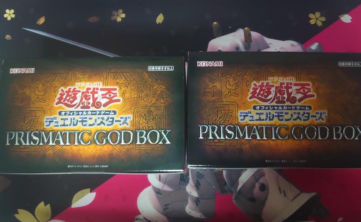 PRISMATIC GOD BOX プリズマティックゴッドボックス
