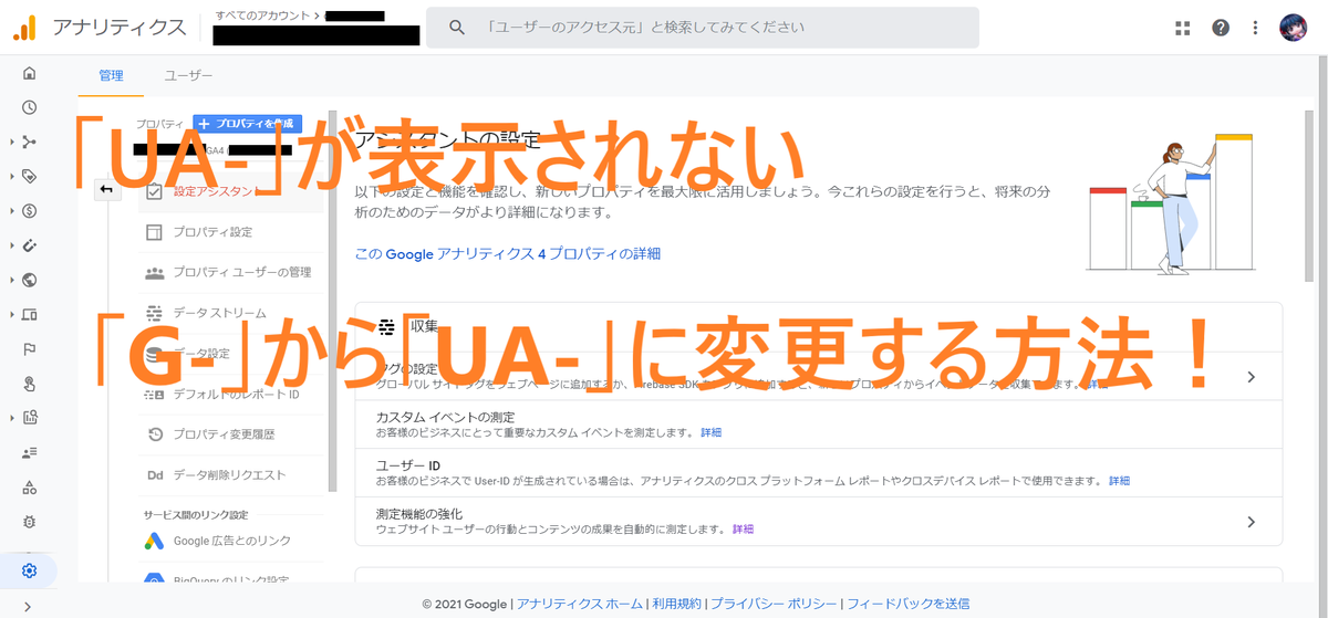Googleアナリティクス トラッキングID  G- UA-