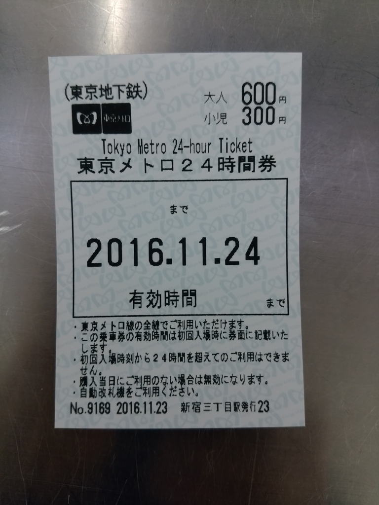 f:id:ticket_station:20161225115456j:plain