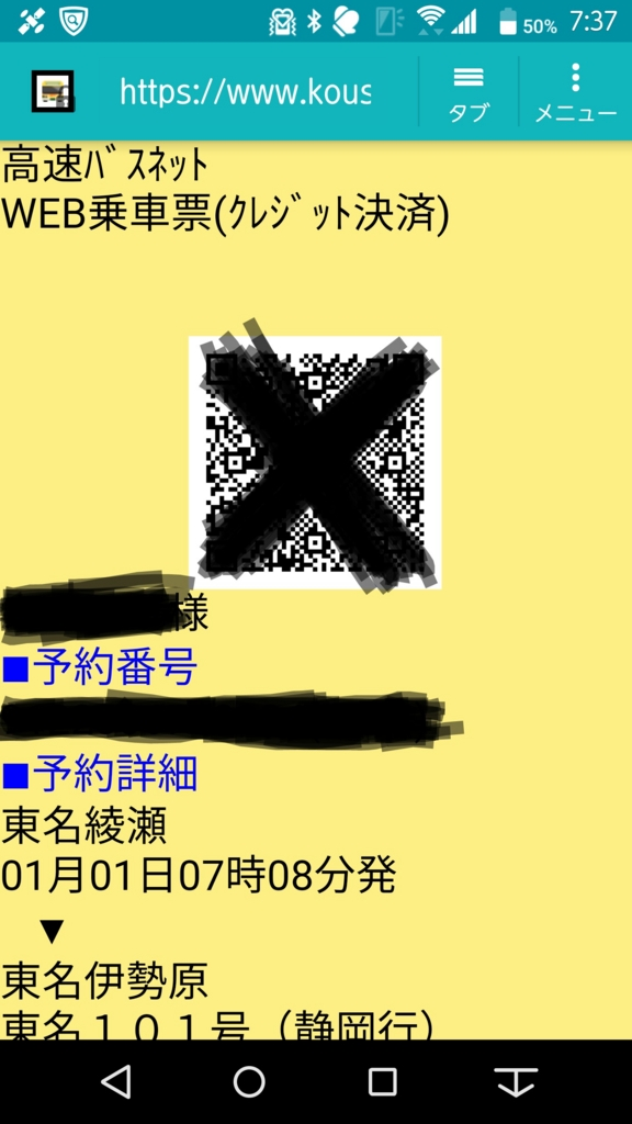 f:id:ticket_station:20170101091949j:plain