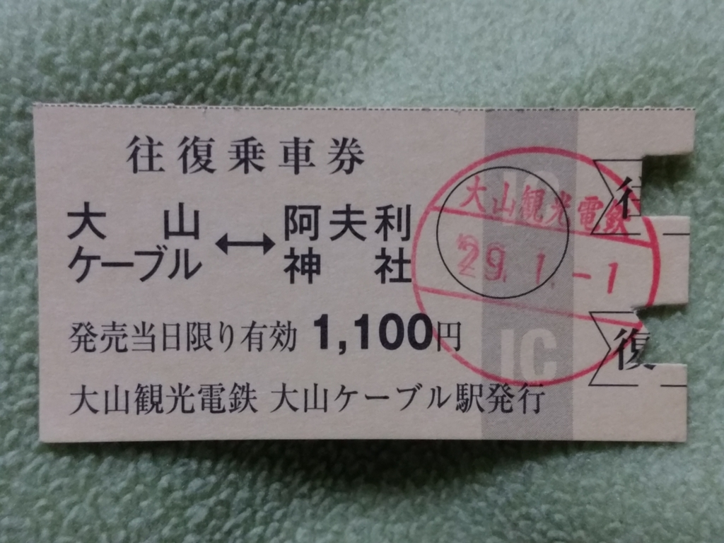 f:id:ticket_station:20170102013521j:plain