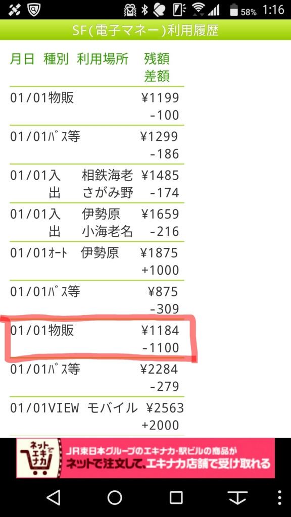 f:id:ticket_station:20170102014732j:plain