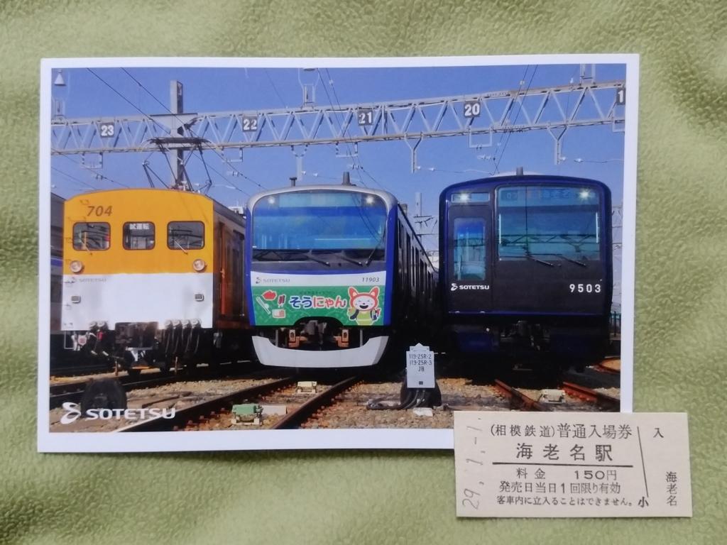f:id:ticket_station:20170103033936j:plain
