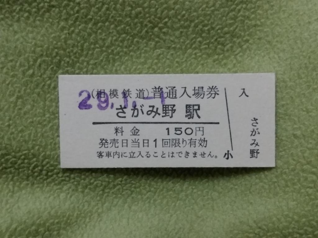 f:id:ticket_station:20170103035037j:plain