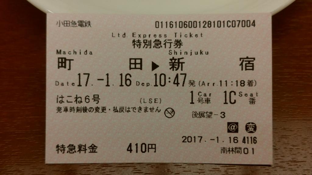 f:id:ticket_station:20170116135819j:plain