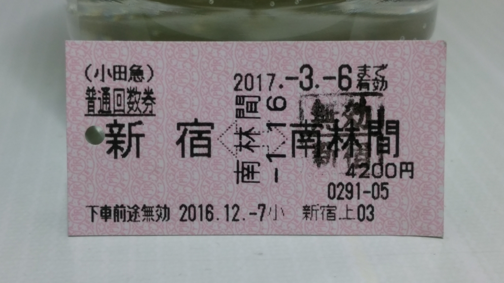 f:id:ticket_station:20170119023558j:plain