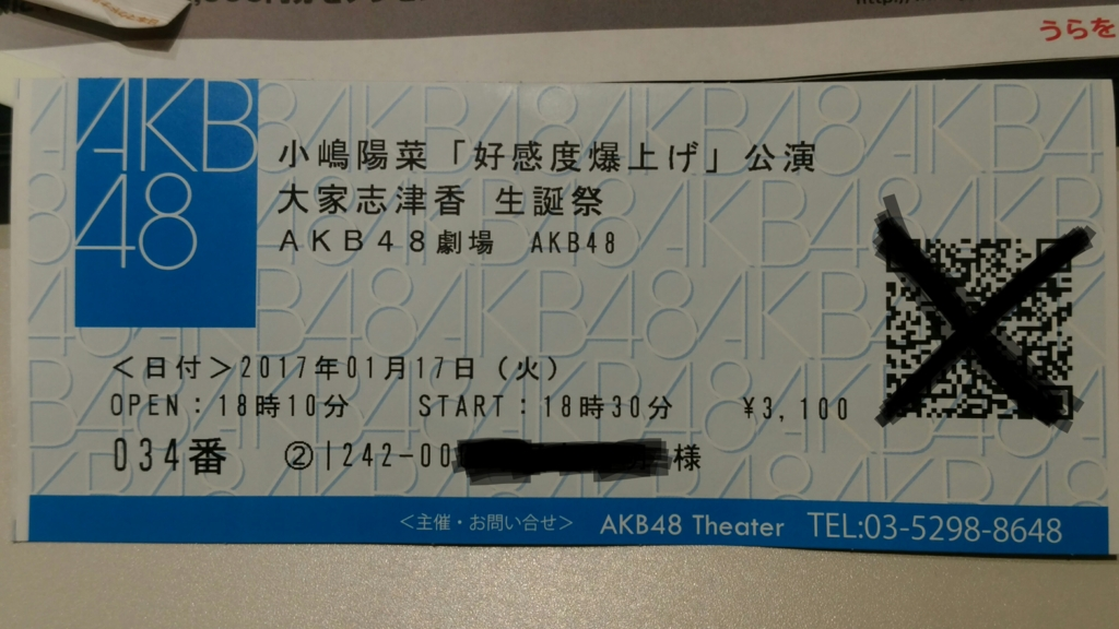 f:id:ticket_station:20170119023719j:plain