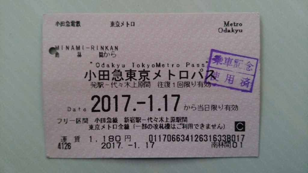 f:id:ticket_station:20170119113326j:plain