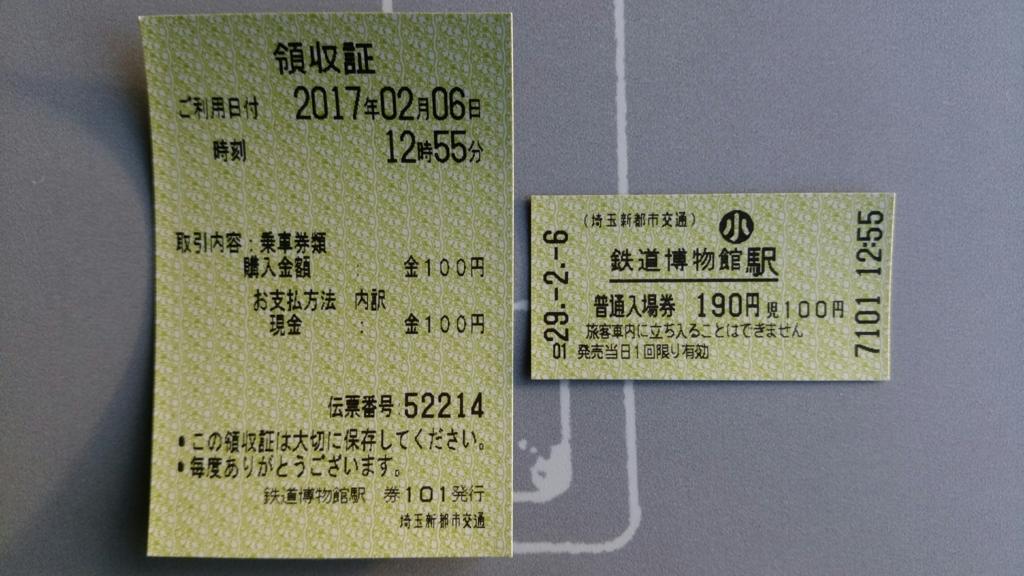 f:id:ticket_station:20170212235222j:plain