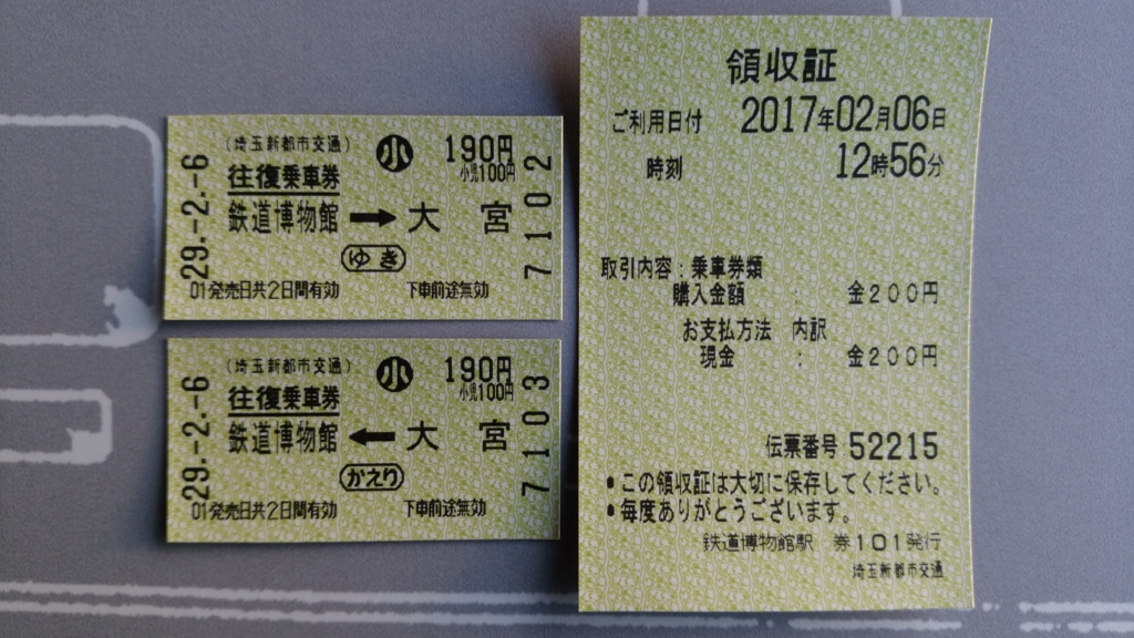 f:id:ticket_station:20170212235419j:plain