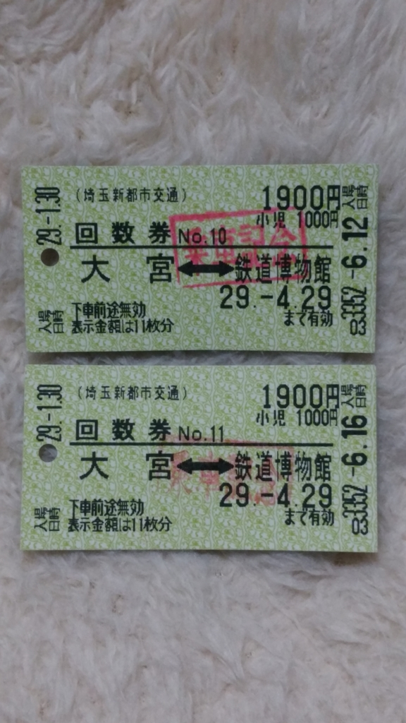 f:id:ticket_station:20170213015933j:plain