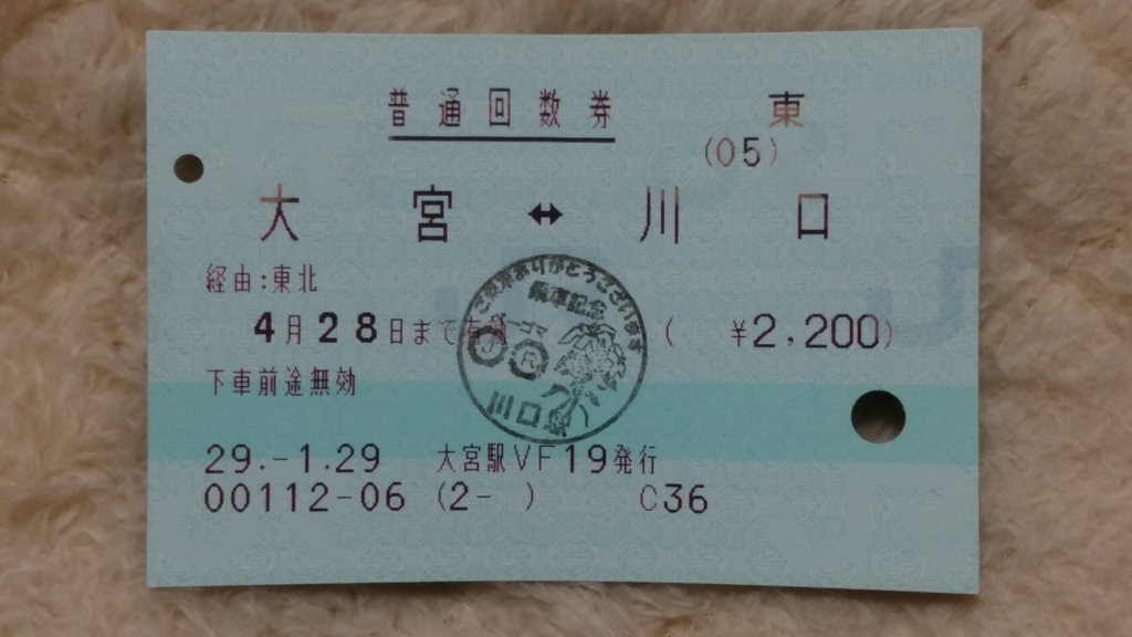 f:id:ticket_station:20170213020451j:plain