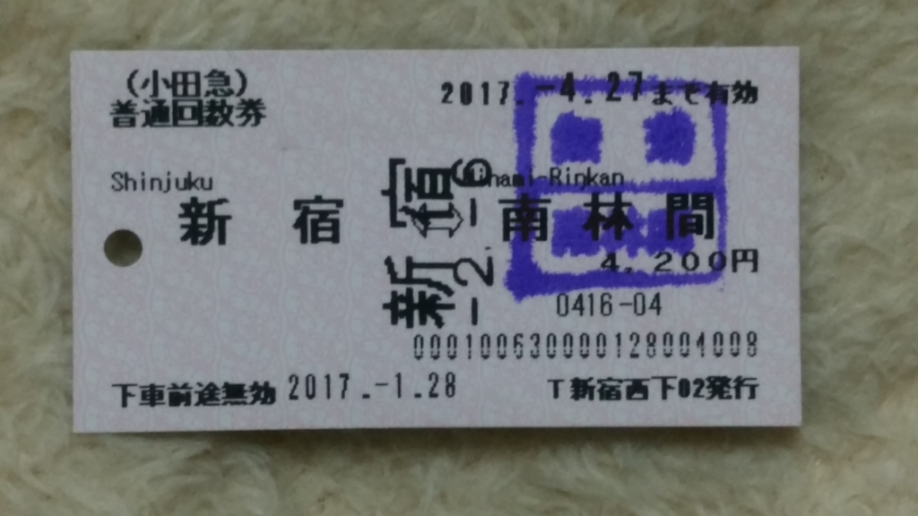 f:id:ticket_station:20170213020723j:plain
