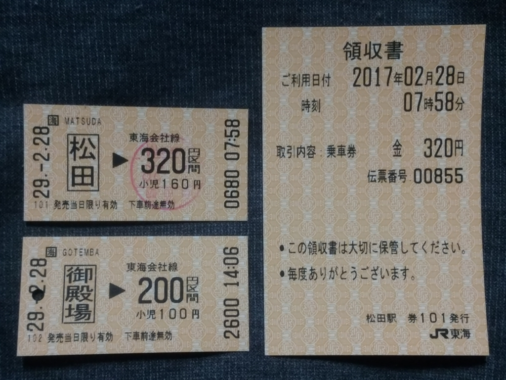 f:id:ticket_station:20170228213751j:plain