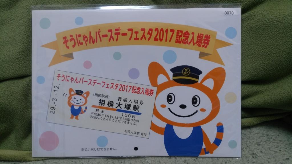 f:id:ticket_station:20170315103522j:plain