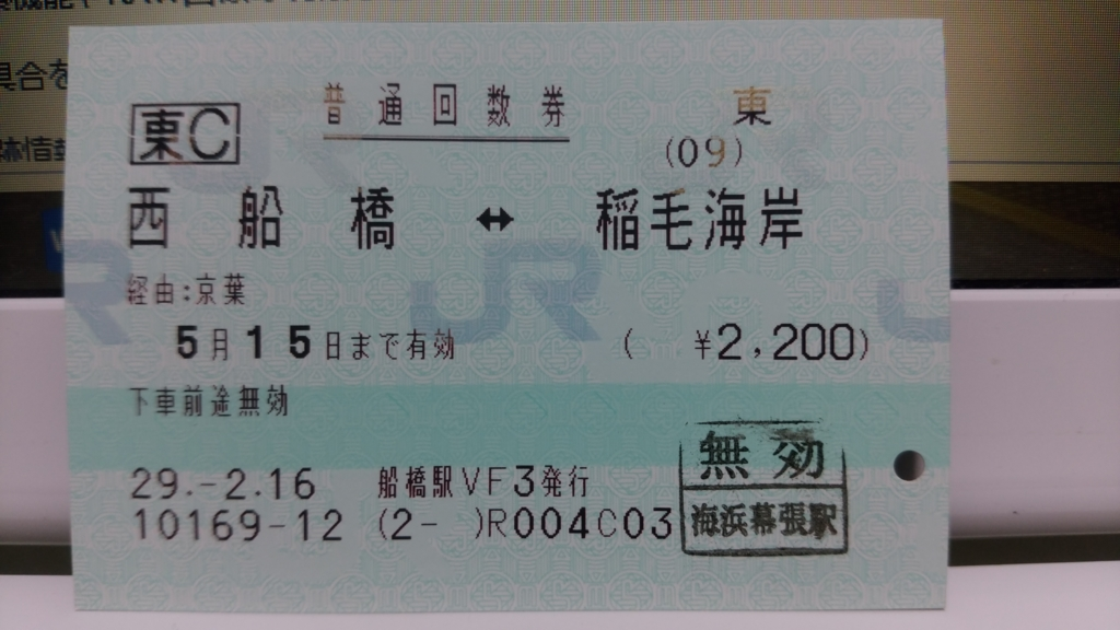f:id:ticket_station:20170327053450j:plain