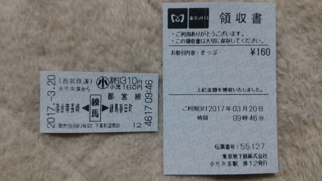 f:id:ticket_station:20170327053731j:plain