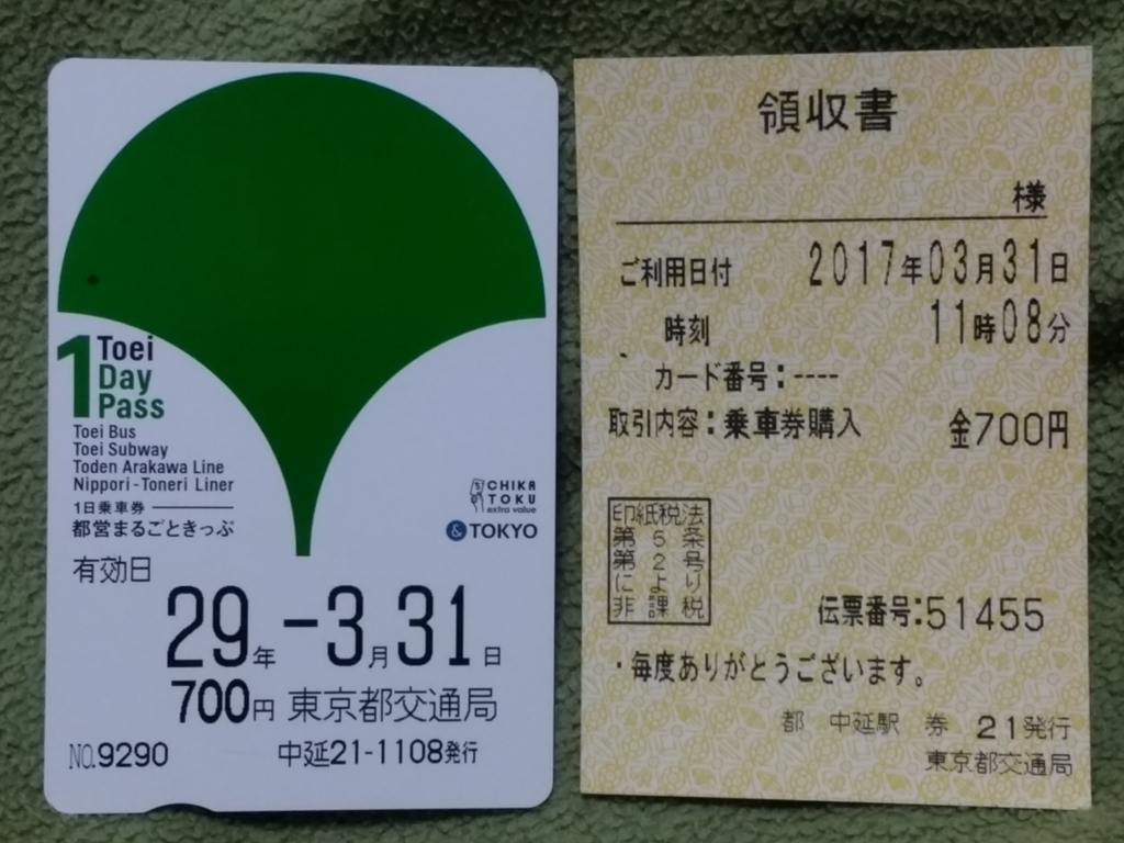 f:id:ticket_station:20170406015812j:plain