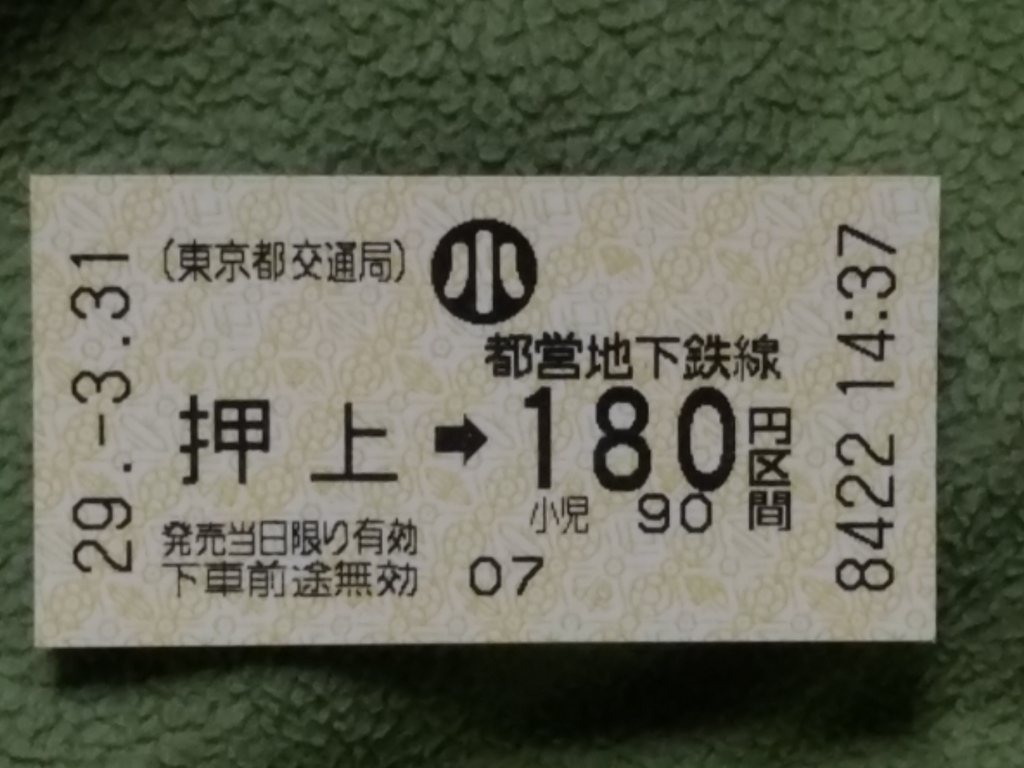 f:id:ticket_station:20170406020149j:plain