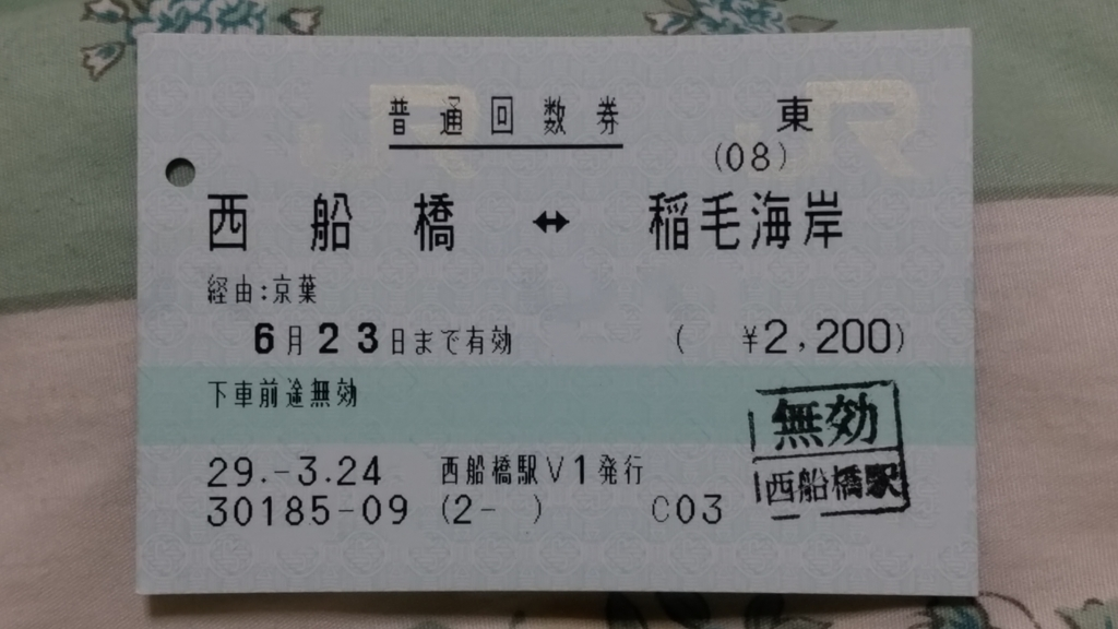 f:id:ticket_station:20170424121844j:plain