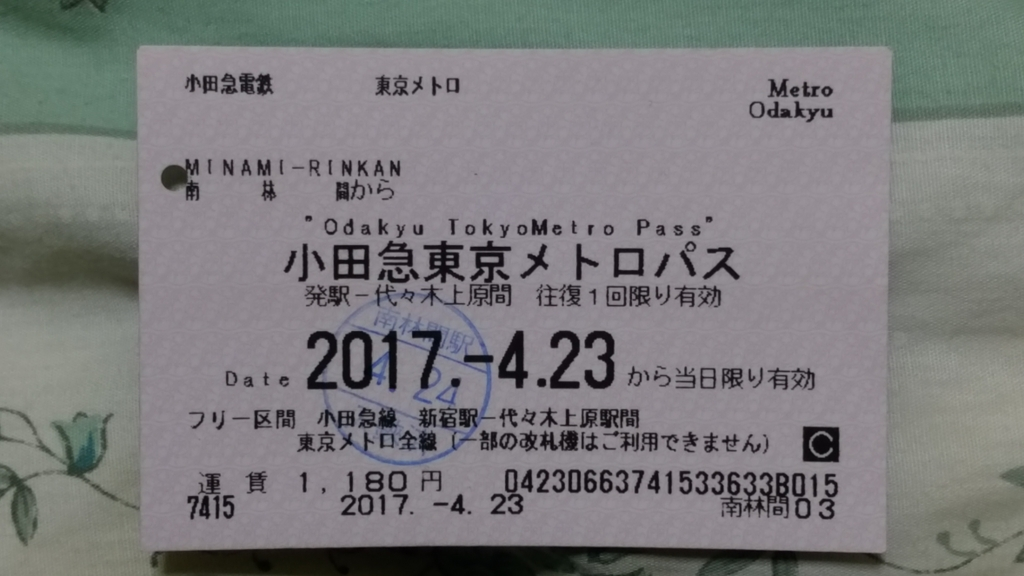 f:id:ticket_station:20170424145913j:plain