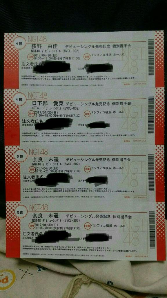 f:id:ticket_station:20170525072201j:plain
