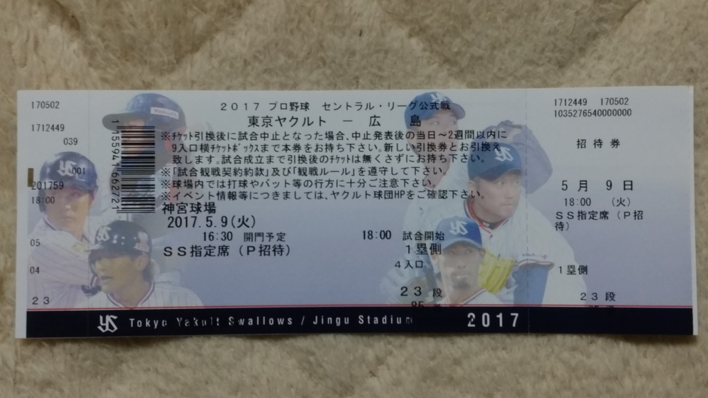f:id:ticket_station:20170525072524j:plain