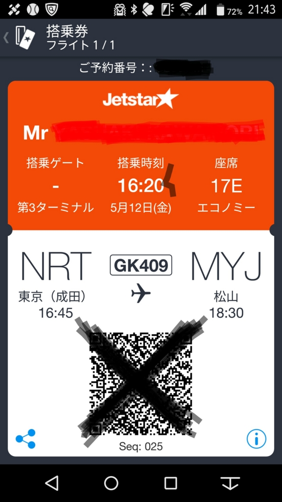 f:id:ticket_station:20170525073215j:plain