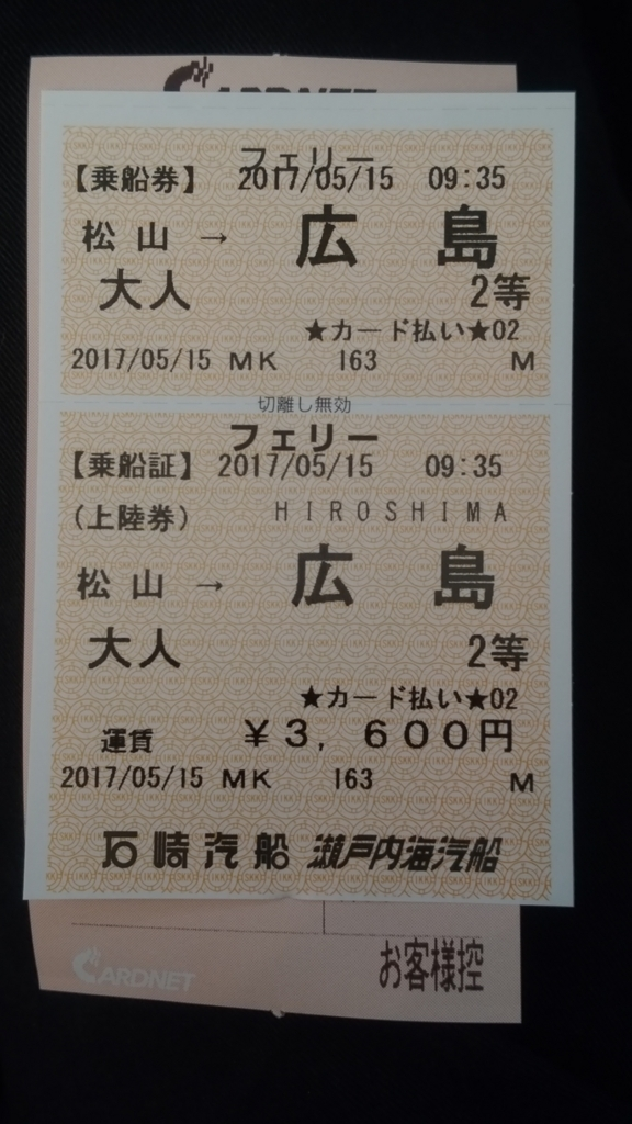 f:id:ticket_station:20170605075323j:plain