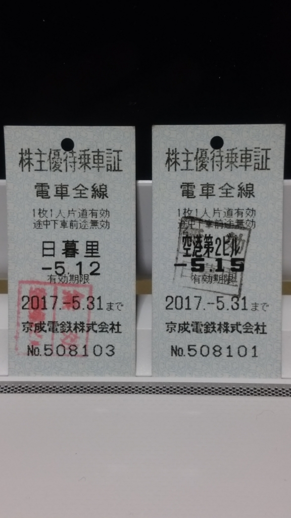 f:id:ticket_station:20170605075605j:plain
