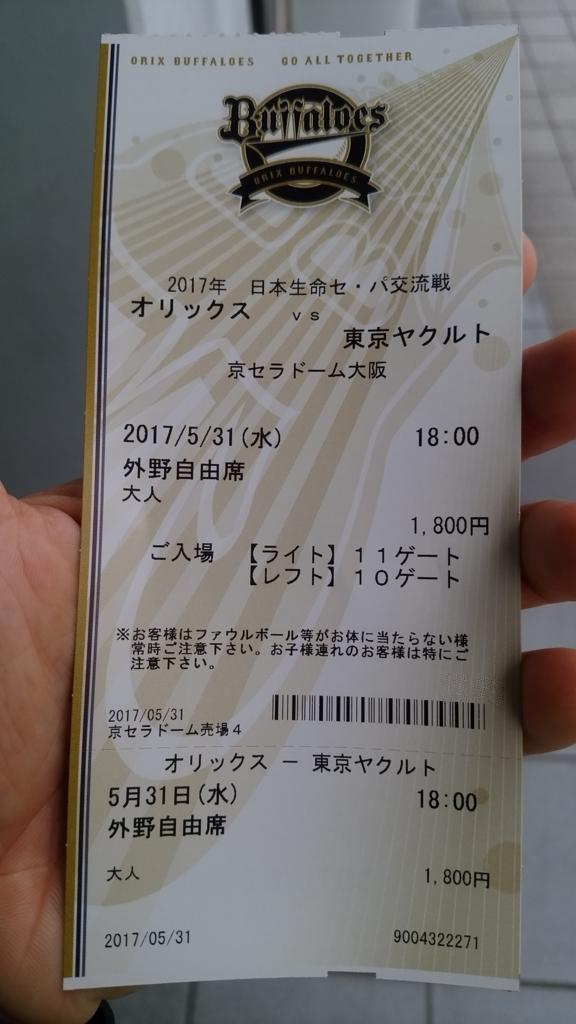 f:id:ticket_station:20170605080932j:plain