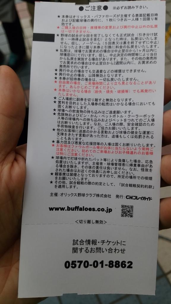 f:id:ticket_station:20170605080952j:plain