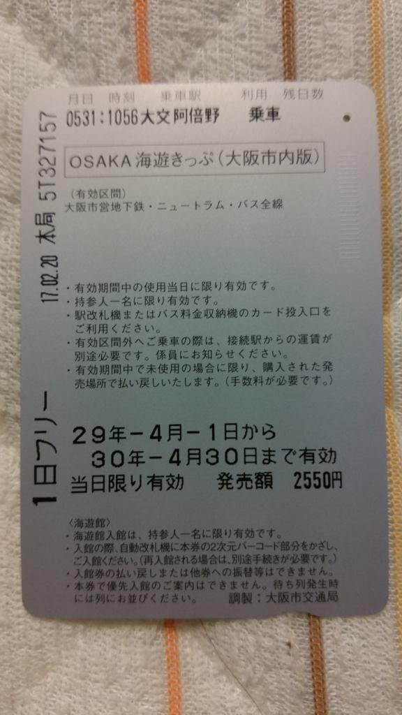 f:id:ticket_station:20170705124438j:plain